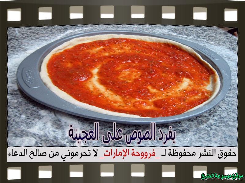 http://photos.encyclopediacooking.com/image/recipes_pictures-pizza-marinara-recipe-%D8%B7%D8%B1%D9%8A%D9%82%D8%A9-%D9%88%D8%B5%D9%81%D8%A9-%D8%A8%D9%8A%D8%AA%D8%B2%D8%A7-%D9%85%D8%A7%D8%B1%D8%AC%D8%B1%D9%8A%D8%AA%D8%A7-%D9%81%D9%89-%D8%A7%D9%84%D9%85%D9%86%D8%B2%D9%84-%D9%81%D8%B1%D9%88%D8%AD%D8%A9-%D8%A7%D9%84%D8%A7%D9%85%D8%A7%D8%B1%D8%A7%D8%AA-%D8%A8%D8%A7%D9%84%D8%B5%D9%88%D8%B1-%D9%88%D8%A7%D9%84%D9%85%D9%82%D8%A7%D8%AF%D9%8A%D8%B119.jpg