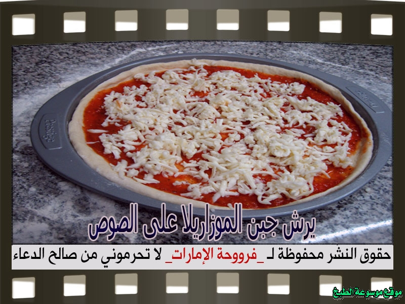 http://photos.encyclopediacooking.com/image/recipes_pictures-pizza-marinara-recipe-%D8%B7%D8%B1%D9%8A%D9%82%D8%A9-%D9%88%D8%B5%D9%81%D8%A9-%D8%A8%D9%8A%D8%AA%D8%B2%D8%A7-%D9%85%D8%A7%D8%B1%D8%AC%D8%B1%D9%8A%D8%AA%D8%A7-%D9%81%D9%89-%D8%A7%D9%84%D9%85%D9%86%D8%B2%D9%84-%D9%81%D8%B1%D9%88%D8%AD%D8%A9-%D8%A7%D9%84%D8%A7%D9%85%D8%A7%D8%B1%D8%A7%D8%AA-%D8%A8%D8%A7%D9%84%D8%B5%D9%88%D8%B1-%D9%88%D8%A7%D9%84%D9%85%D9%82%D8%A7%D8%AF%D9%8A%D8%B120.jpg