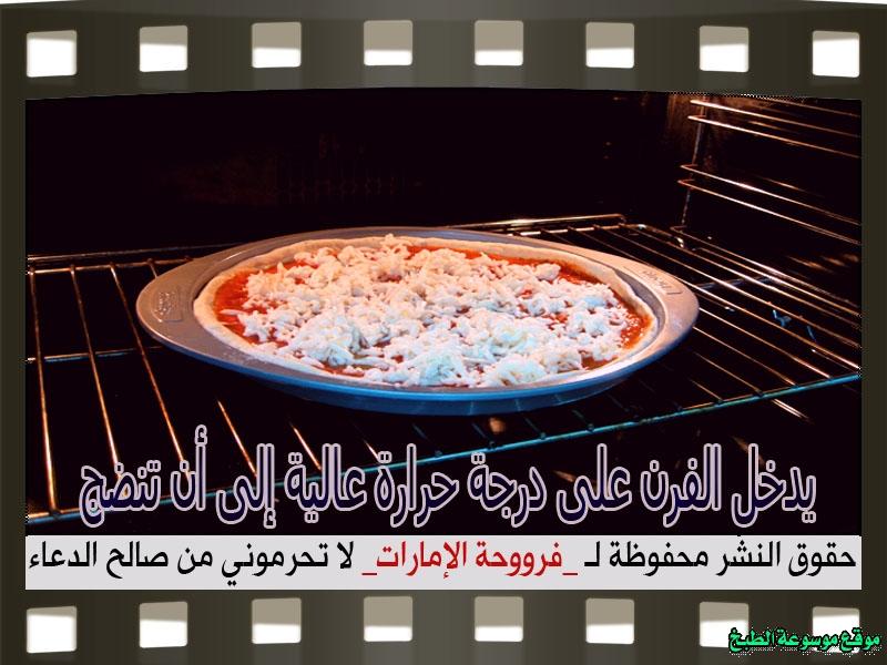 http://photos.encyclopediacooking.com/image/recipes_pictures-pizza-marinara-recipe-%D8%B7%D8%B1%D9%8A%D9%82%D8%A9-%D9%88%D8%B5%D9%81%D8%A9-%D8%A8%D9%8A%D8%AA%D8%B2%D8%A7-%D9%85%D8%A7%D8%B1%D8%AC%D8%B1%D9%8A%D8%AA%D8%A7-%D9%81%D9%89-%D8%A7%D9%84%D9%85%D9%86%D8%B2%D9%84-%D9%81%D8%B1%D9%88%D8%AD%D8%A9-%D8%A7%D9%84%D8%A7%D9%85%D8%A7%D8%B1%D8%A7%D8%AA-%D8%A8%D8%A7%D9%84%D8%B5%D9%88%D8%B1-%D9%88%D8%A7%D9%84%D9%85%D9%82%D8%A7%D8%AF%D9%8A%D8%B121.jpg
