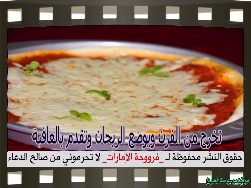 http://photos.encyclopediacooking.com/image/recipes_pictures-pizza-marinara-recipe-%D8%B7%D8%B1%D9%8A%D9%82%D8%A9-%D9%88%D8%B5%D9%81%D8%A9-%D8%A8%D9%8A%D8%AA%D8%B2%D8%A7-%D9%85%D8%A7%D8%B1%D8%AC%D8%B1%D9%8A%D8%AA%D8%A7-%D9%81%D9%89-%D8%A7%D9%84%D9%85%D9%86%D8%B2%D9%84-%D9%81%D8%B1%D9%88%D8%AD%D8%A9-%D8%A7%D9%84%D8%A7%D9%85%D8%A7%D8%B1%D8%A7%D8%AA-%D8%A8%D8%A7%D9%84%D8%B5%D9%88%D8%B1-%D9%88%D8%A7%D9%84%D9%85%D9%82%D8%A7%D8%AF%D9%8A%D8%B122.jpg