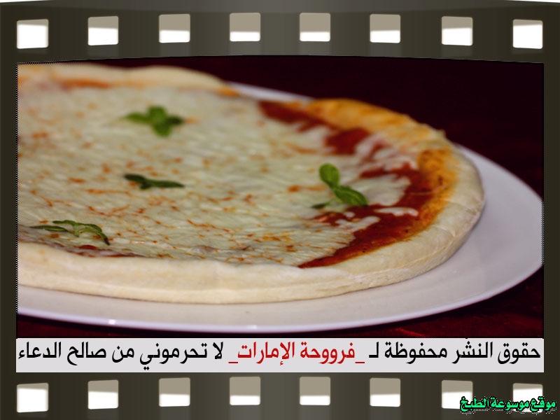 http://photos.encyclopediacooking.com/image/recipes_pictures-pizza-marinara-recipe-%D8%B7%D8%B1%D9%8A%D9%82%D8%A9-%D9%88%D8%B5%D9%81%D8%A9-%D8%A8%D9%8A%D8%AA%D8%B2%D8%A7-%D9%85%D8%A7%D8%B1%D8%AC%D8%B1%D9%8A%D8%AA%D8%A7-%D9%81%D9%89-%D8%A7%D9%84%D9%85%D9%86%D8%B2%D9%84-%D9%81%D8%B1%D9%88%D8%AD%D8%A9-%D8%A7%D9%84%D8%A7%D9%85%D8%A7%D8%B1%D8%A7%D8%AA-%D8%A8%D8%A7%D9%84%D8%B5%D9%88%D8%B1-%D9%88%D8%A7%D9%84%D9%85%D9%82%D8%A7%D8%AF%D9%8A%D8%B125.jpg
