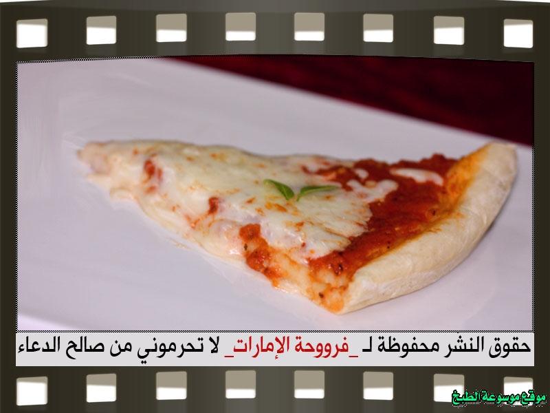 http://photos.encyclopediacooking.com/image/recipes_pictures-pizza-marinara-recipe-%D8%B7%D8%B1%D9%8A%D9%82%D8%A9-%D9%88%D8%B5%D9%81%D8%A9-%D8%A8%D9%8A%D8%AA%D8%B2%D8%A7-%D9%85%D8%A7%D8%B1%D8%AC%D8%B1%D9%8A%D8%AA%D8%A7-%D9%81%D9%89-%D8%A7%D9%84%D9%85%D9%86%D8%B2%D9%84-%D9%81%D8%B1%D9%88%D8%AD%D8%A9-%D8%A7%D9%84%D8%A7%D9%85%D8%A7%D8%B1%D8%A7%D8%AA-%D8%A8%D8%A7%D9%84%D8%B5%D9%88%D8%B1-%D9%88%D8%A7%D9%84%D9%85%D9%82%D8%A7%D8%AF%D9%8A%D8%B126.jpg