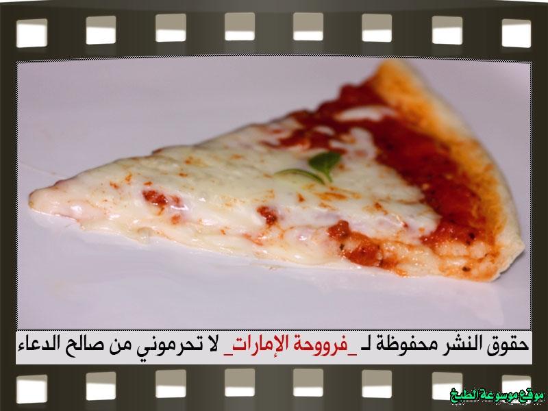 http://photos.encyclopediacooking.com/image/recipes_pictures-pizza-marinara-recipe-%D8%B7%D8%B1%D9%8A%D9%82%D8%A9-%D9%88%D8%B5%D9%81%D8%A9-%D8%A8%D9%8A%D8%AA%D8%B2%D8%A7-%D9%85%D8%A7%D8%B1%D8%AC%D8%B1%D9%8A%D8%AA%D8%A7-%D9%81%D9%89-%D8%A7%D9%84%D9%85%D9%86%D8%B2%D9%84-%D9%81%D8%B1%D9%88%D8%AD%D8%A9-%D8%A7%D9%84%D8%A7%D9%85%D8%A7%D8%B1%D8%A7%D8%AA-%D8%A8%D8%A7%D9%84%D8%B5%D9%88%D8%B1-%D9%88%D8%A7%D9%84%D9%85%D9%82%D8%A7%D8%AF%D9%8A%D8%B127.jpg