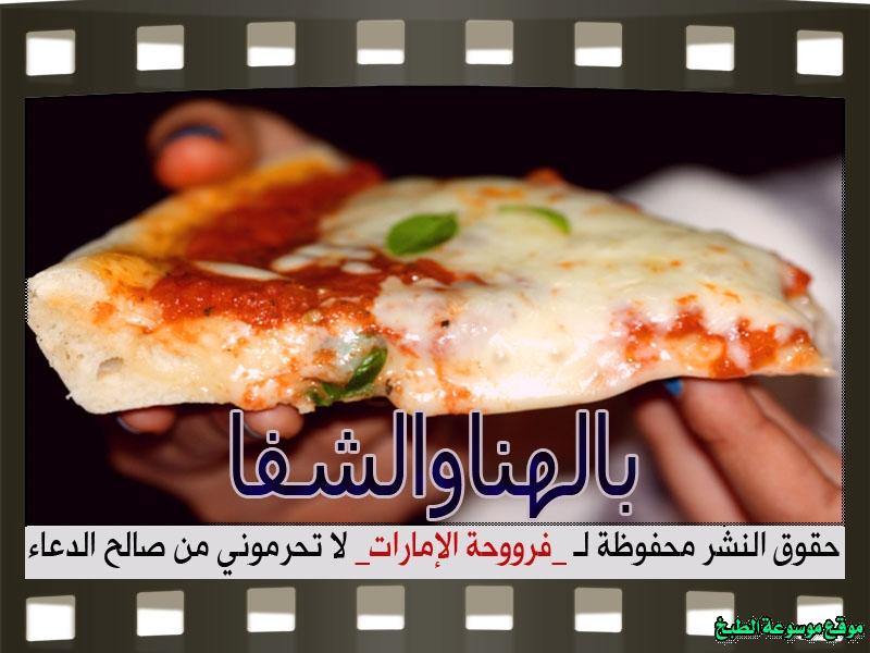 http://photos.encyclopediacooking.com/image/recipes_pictures-pizza-marinara-recipe-%D8%B7%D8%B1%D9%8A%D9%82%D8%A9-%D9%88%D8%B5%D9%81%D8%A9-%D8%A8%D9%8A%D8%AA%D8%B2%D8%A7-%D9%85%D8%A7%D8%B1%D8%AC%D8%B1%D9%8A%D8%AA%D8%A7-%D9%81%D9%89-%D8%A7%D9%84%D9%85%D9%86%D8%B2%D9%84-%D9%81%D8%B1%D9%88%D8%AD%D8%A9-%D8%A7%D9%84%D8%A7%D9%85%D8%A7%D8%B1%D8%A7%D8%AA-%D8%A8%D8%A7%D9%84%D8%B5%D9%88%D8%B1-%D9%88%D8%A7%D9%84%D9%85%D9%82%D8%A7%D8%AF%D9%8A%D8%B128.jpg