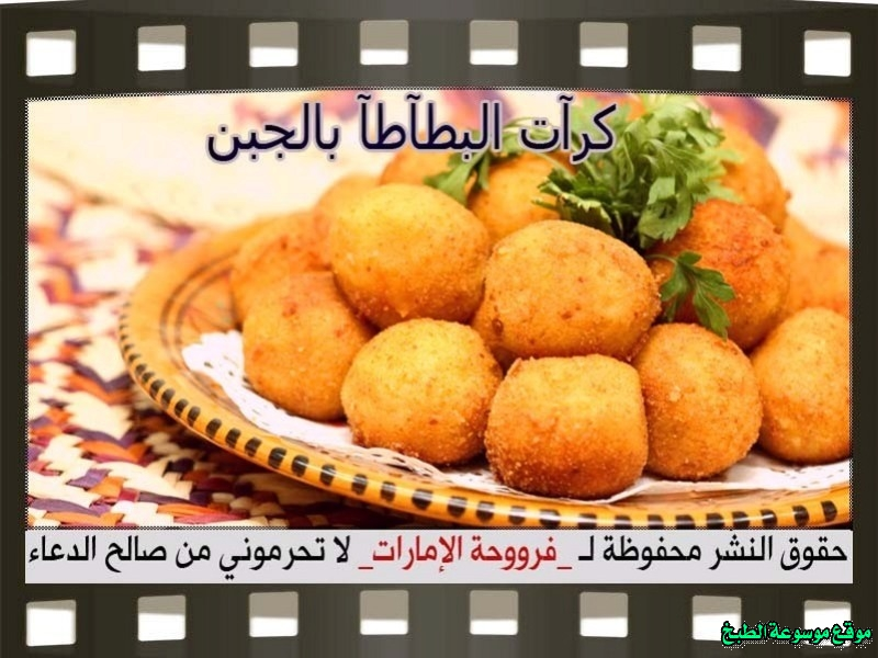 http://photos.encyclopediacooking.com/image/recipes_pictures-potato-balls-with-cheese-recipes-%D8%B7%D8%B1%D9%8A%D9%82%D8%A9-%D8%B9%D9%85%D9%84-%D9%83%D8%B1%D8%A7%D8%AA-%D8%A7%D9%84%D8%A8%D8%B7%D8%A7%D8%B7%D8%B3-%D8%A8%D8%A7%D9%84%D8%AC%D8%A8%D9%86-%D9%84%D8%B0%D9%8A%D8%B0-%D9%81%D8%B1%D9%88%D8%AD%D8%A9-%D8%A7%D9%84%D8%A7%D9%85%D8%A7%D8%B1%D8%A7%D8%AA-%D8%A8%D8%A7%D9%84%D8%B5%D9%88%D8%B1.jpg