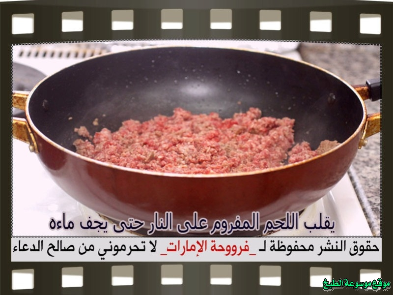 http://photos.encyclopediacooking.com/image/recipes_pictures-potato-with-minced-meat-recipes-%D8%B7%D8%B1%D9%8A%D9%82%D8%A9-%D8%B9%D9%85%D9%84-%D8%B5%D9%8A%D9%86%D9%8A%D8%A9-%D9%82%D8%A7%D9%84%D8%A8-%D8%A7%D9%84%D8%A8%D8%B7%D8%A7%D8%B7%D8%B3-%D8%A8%D8%A7%D9%84%D9%84%D8%AD%D9%85-%D8%A7%D9%84%D9%85%D9%81%D8%B1%D9%88%D9%85-%D9%88%D8%A7%D9%84%D8%A8%D8%B4%D8%A7%D9%85%D9%8A%D9%84-%D9%81%D9%8A-%D8%A7%D9%84%D9%81%D8%B1%D9%86-%D9%84%D8%B0%D9%8A%D8%B0-%D9%81%D8%B1%D9%88%D8%AD%D8%A9-%D8%A7%D9%84%D8%A7%D9%85%D8%A7%D8%B1%D8%A7%D8%AA-%D8%A8%D8%A7%D9%84%D8%B5%D9%88%D8%B14.jpg