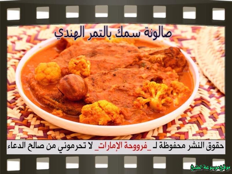 -emirates-frooha-arabic-food-cooking-recipes-وصفات-اطباق-ساخنة-رئيسية-فروحة-الامارات-بالصور-طريقة عمل الذ صالونة السمك بالتمر الهندي منزلي لذيذة بالصور