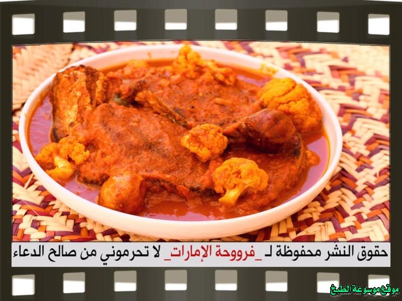http://photos.encyclopediacooking.com/image/recipes_pictures-salona-recipe-fish-recipes-%D8%B7%D8%B1%D9%8A%D9%82%D8%A9-%D8%B9%D9%85%D9%84-%D9%83%D9%8A%D9%81-%D8%A7%D8%B3%D9%88%D9%8A-%D8%B5%D8%A7%D9%84%D9%88%D9%86%D8%A9-%D8%A7%D9%84%D8%B3%D9%85%D9%83-%D8%A8%D8%A7%D9%84%D8%AA%D9%85%D8%B1-%D8%A7%D9%84%D9%87%D9%86%D8%AF%D9%8A-%D9%84%D8%B0%D9%8A%D8%B0%D9%87-%D9%81%D8%B1%D9%88%D8%AD%D8%A9-%D8%A7%D9%84%D8%A7%D9%85%D8%A7%D8%B1%D8%A7%D8%AA-%D8%A8%D8%A7%D9%84%D8%B5%D9%88%D8%B115.jpg