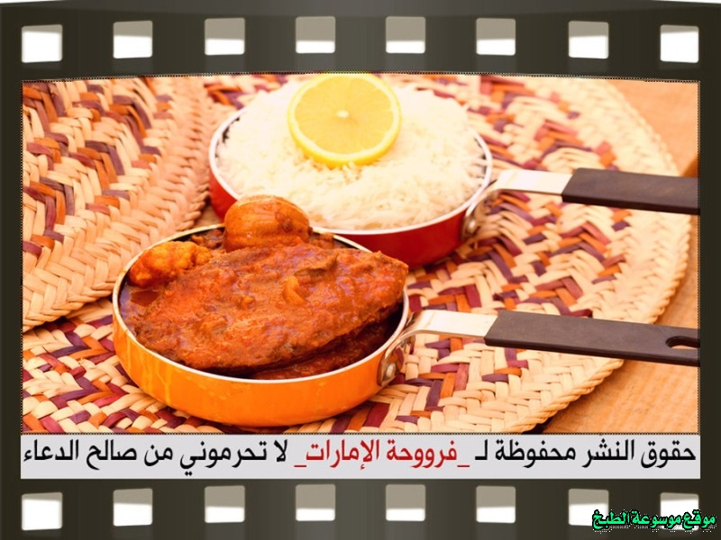 http://photos.encyclopediacooking.com/image/recipes_pictures-salona-recipe-fish-recipes-%D8%B7%D8%B1%D9%8A%D9%82%D8%A9-%D8%B9%D9%85%D9%84-%D9%83%D9%8A%D9%81-%D8%A7%D8%B3%D9%88%D9%8A-%D8%B5%D8%A7%D9%84%D9%88%D9%86%D8%A9-%D8%A7%D9%84%D8%B3%D9%85%D9%83-%D8%A8%D8%A7%D9%84%D8%AA%D9%85%D8%B1-%D8%A7%D9%84%D9%87%D9%86%D8%AF%D9%8A-%D9%84%D8%B0%D9%8A%D8%B0%D9%87-%D9%81%D8%B1%D9%88%D8%AD%D8%A9-%D8%A7%D9%84%D8%A7%D9%85%D8%A7%D8%B1%D8%A7%D8%AA-%D8%A8%D8%A7%D9%84%D8%B5%D9%88%D8%B117.jpg