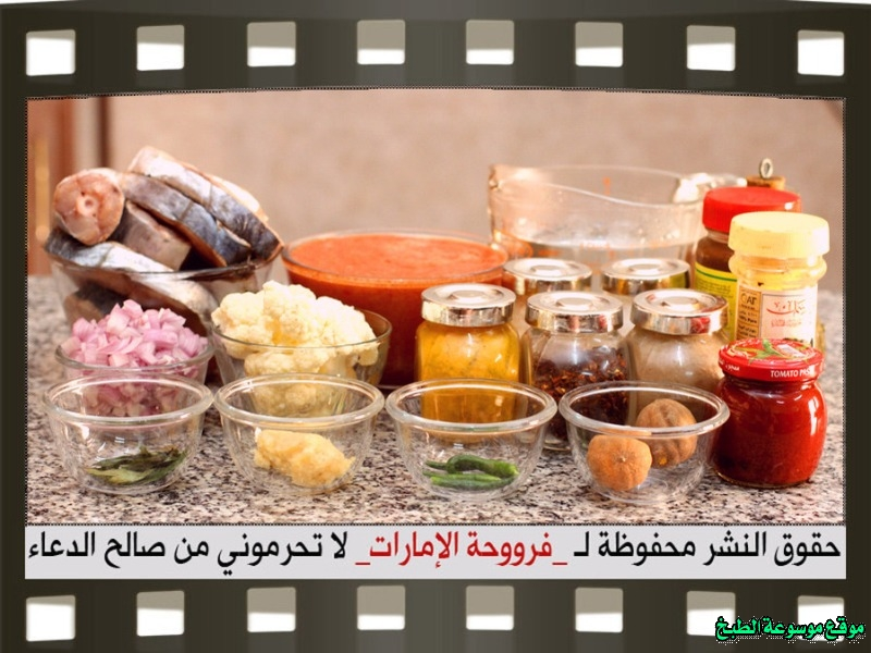 http://photos.encyclopediacooking.com/image/recipes_pictures-salona-recipe-fish-recipes-%D8%B7%D8%B1%D9%8A%D9%82%D8%A9-%D8%B9%D9%85%D9%84-%D9%83%D9%8A%D9%81-%D8%A7%D8%B3%D9%88%D9%8A-%D8%B5%D8%A7%D9%84%D9%88%D9%86%D8%A9-%D8%A7%D9%84%D8%B3%D9%85%D9%83-%D8%A8%D8%A7%D9%84%D8%AA%D9%85%D8%B1-%D8%A7%D9%84%D9%87%D9%86%D8%AF%D9%8A-%D9%84%D8%B0%D9%8A%D8%B0%D9%87-%D9%81%D8%B1%D9%88%D8%AD%D8%A9-%D8%A7%D9%84%D8%A7%D9%85%D8%A7%D8%B1%D8%A7%D8%AA-%D8%A8%D8%A7%D9%84%D8%B5%D9%88%D8%B12.jpg