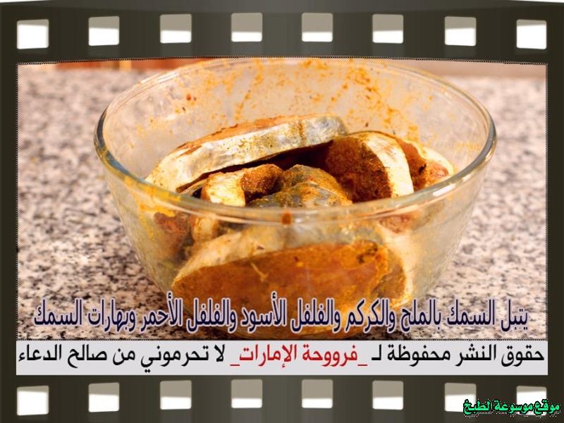 http://photos.encyclopediacooking.com/image/recipes_pictures-salona-recipe-fish-recipes-%D8%B7%D8%B1%D9%8A%D9%82%D8%A9-%D8%B9%D9%85%D9%84-%D9%83%D9%8A%D9%81-%D8%A7%D8%B3%D9%88%D9%8A-%D8%B5%D8%A7%D9%84%D9%88%D9%86%D8%A9-%D8%A7%D9%84%D8%B3%D9%85%D9%83-%D8%A8%D8%A7%D9%84%D8%AA%D9%85%D8%B1-%D8%A7%D9%84%D9%87%D9%86%D8%AF%D9%8A-%D9%84%D8%B0%D9%8A%D8%B0%D9%87-%D9%81%D8%B1%D9%88%D8%AD%D8%A9-%D8%A7%D9%84%D8%A7%D9%85%D8%A7%D8%B1%D8%A7%D8%AA-%D8%A8%D8%A7%D9%84%D8%B5%D9%88%D8%B14.jpg