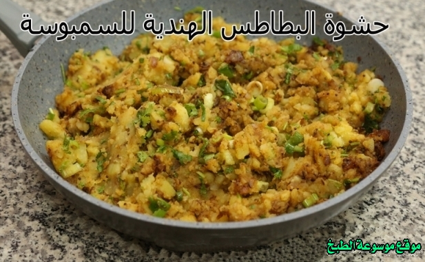 -samosa filling recipe easyطريقة عمل البطاطس الهندية حشوة لذيذة مع الفطاير وللسندويشات و للسمبوسه وكل المعجنات