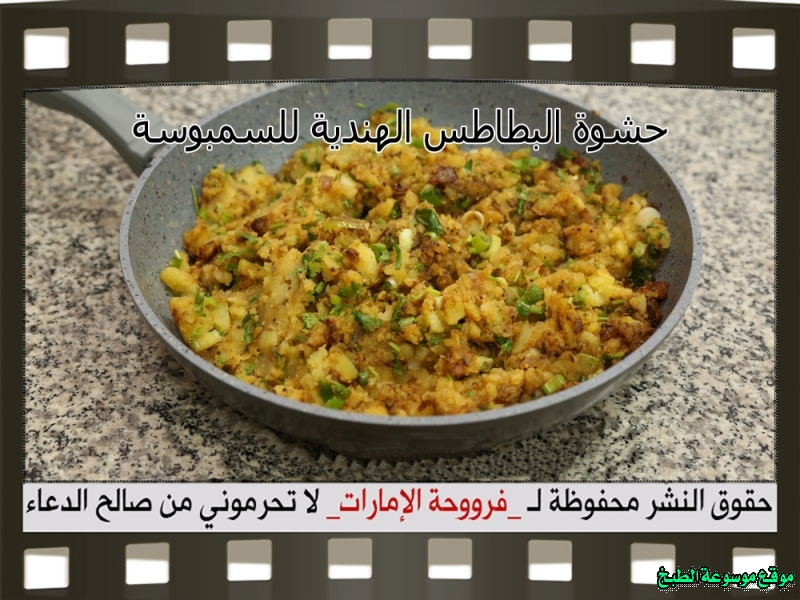 http://photos.encyclopediacooking.com/image/recipes_pictures-samosa-filling-recipe-easy%D8%B7%D8%B1%D9%8A%D9%82%D8%A9-%D8%B9%D9%85%D9%84-%D8%AD%D8%B4%D9%88%D8%A9-%D8%A7%D9%84%D8%A8%D8%B7%D8%A7%D8%B7%D8%B3-%D8%A7%D9%84%D9%87%D9%86%D8%AF%D9%8A%D8%A9-%D9%84%D9%84%D8%B3%D9%85%D8%A8%D9%88%D8%B3%D8%A9-%D9%84%D8%B0%D9%8A%D8%B0%D8%A9.jpg