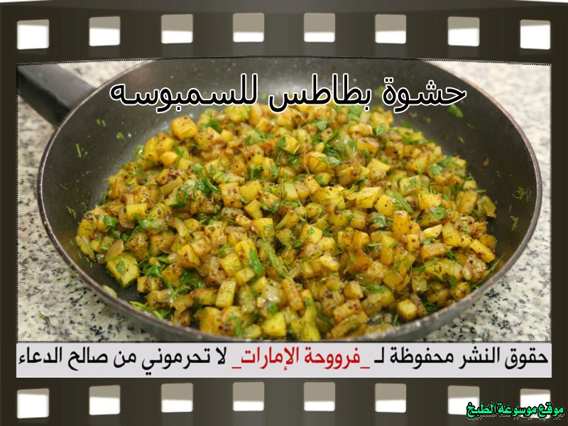http://photos.encyclopediacooking.com/image/recipes_pictures-samosa-filling-recipe-easy%D8%B7%D8%B1%D9%8A%D9%82%D8%A9-%D8%B9%D9%85%D9%84-%D8%AD%D8%B4%D9%88%D8%A9-%D8%A8%D8%B7%D8%A7%D8%B7%D8%B3-%D9%84%D9%84%D8%B3%D9%85%D8%A8%D9%88%D8%B3%D9%87-%D9%84%D8%B0%D9%8A%D8%B0%D9%87-%D9%88%D9%84%D9%84%D9%81%D8%B7%D8%A7%D9%8A%D8%B1-%D9%88%D8%A7%D9%84%D9%85%D8%B9%D8%AC%D9%86%D8%A7%D8%AA.jpg