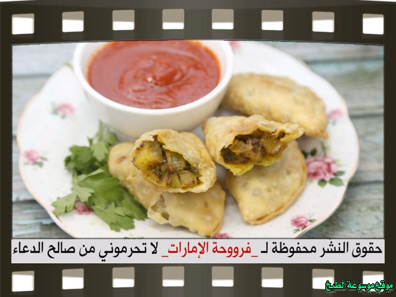 http://photos.encyclopediacooking.com/image/recipes_pictures-samosa-filling-recipe-easy%D8%B7%D8%B1%D9%8A%D9%82%D8%A9-%D8%B9%D9%85%D9%84-%D8%AD%D8%B4%D9%88%D8%A9-%D8%A8%D8%B7%D8%A7%D8%B7%D8%B3-%D9%84%D9%84%D8%B3%D9%85%D8%A8%D9%88%D8%B3%D9%87-%D9%84%D8%B0%D9%8A%D8%B0%D9%87-%D9%88%D9%84%D9%84%D9%81%D8%B7%D8%A7%D9%8A%D8%B1-%D9%88%D8%A7%D9%84%D9%85%D8%B9%D8%AC%D9%86%D8%A7%D8%AA10.jpg