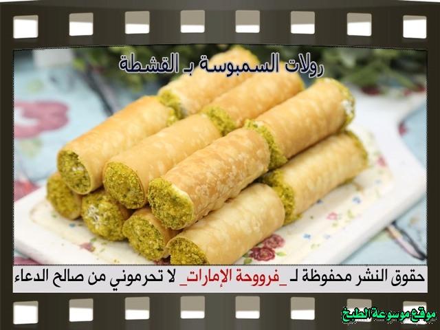 -samosa recipes arabic-طريقة عمل الشنكار رولات السمبوسة بالقشطة بالصور فروحة الامارات
