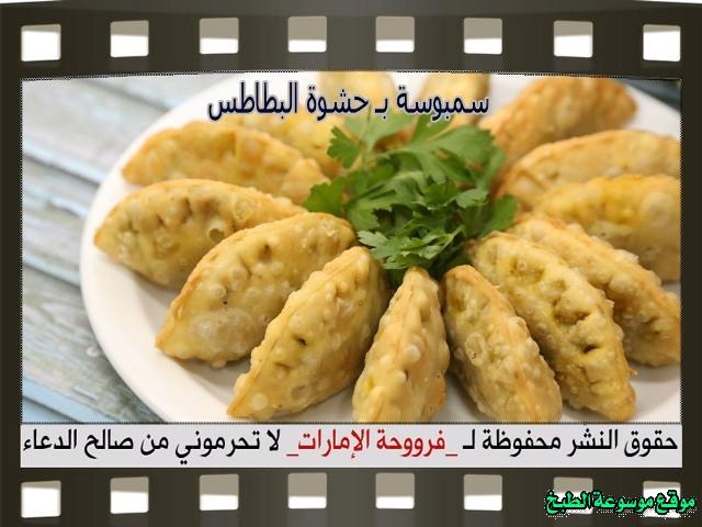 -samosa recipes arabic-طريقة عمل الشنكار سمبوسة بحشوة البطاطس مقرمشة ولذيذة بالصور فروحة الامارات