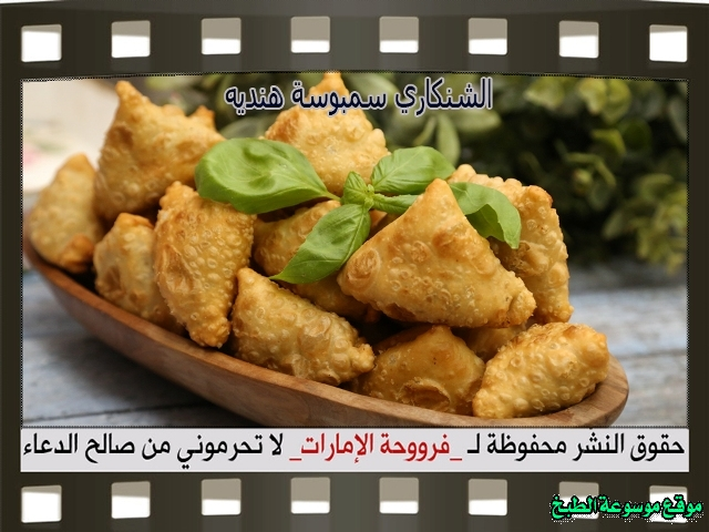 -samosa recipes arabic-طريقة عمل الشنكار سمبوسة هندية بالصور فروحة الامارات