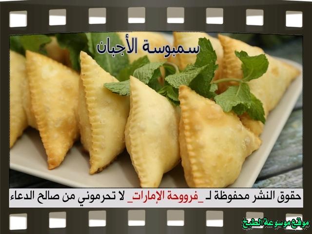 -samosa recipes arabic-طريقة عمل سمبوسة الأجبان اللذيذه مقرمشة ولذيذة بالصور فروحة الامارات