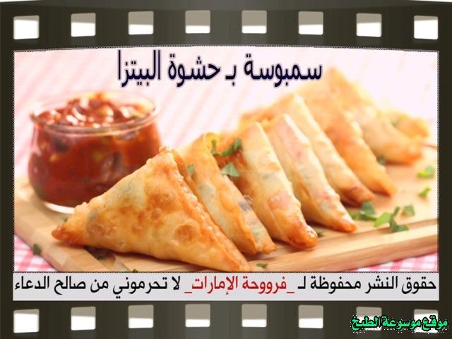 -samosa recipes arabic-طريقة عمل سمبوسة البيتزا اللذيذه مقرمشة ولذيذة بالصور فروحة الامارات