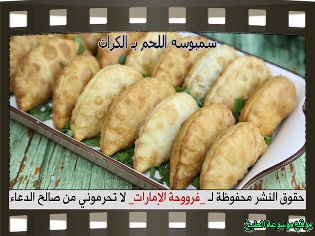 -samosa recipes arabic-طريقة عمل سمبوسة اللحم بالكراث بالصور فروحة الامارات