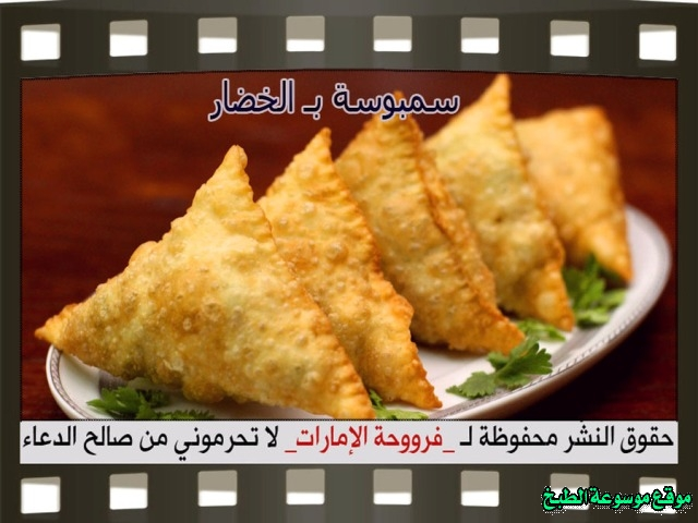 -samosa recipes arabic-طريقة عمل سمبوسة بحشوة الخضار اللذيذه مقرمشة ولذيذة بالصور فروحة الامارات