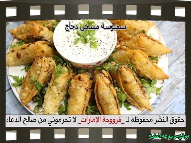 -samosa recipes arabic-طريقة عمل سمبوسة مسخن دجاج بالصور فروحة الامارات