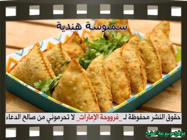 -samosa recipes arabic-طريقة عمل سمبوسة هندية اللذيذه مقرمشة ولذيذة بالصور فروحة الامارات