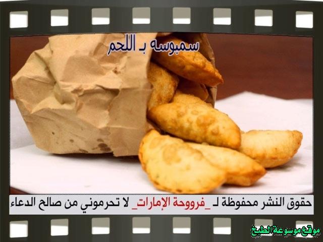 -samosa recipes arabic-طريقة عمل سمبوسه باللحم المفروم + عجينة السمبوسه اللذيذه مقرمشة ولذيذة بالصور فروحة الامارات