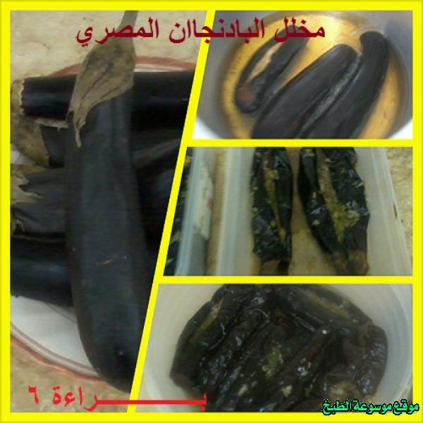 http://photos.encyclopediacooking.com/image/recipes_pictures-tursu-torshi-recipe-arabic-%D8%B7%D8%B1%D9%8A%D9%82%D8%A9-%D8%B9%D9%85%D9%84-%D9%85%D8%AE%D9%84%D9%84%D8%A7%D8%AA-%D8%A7%D8%AC%D8%A7%D8%B1-%D9%85%D8%AE%D9%84%D9%84-%D8%B7%D8%B1%D8%B4%D9%8A-%D8%A7%D9%84%D8%A8%D8%A7%D8%B0%D9%86%D8%AC%D8%A7%D9%86-%D8%A7%D9%84%D9%85%D8%AE%D9%84%D9%84-%D8%A7%D9%84%D9%85%D8%B5%D8%B1%D9%8A-%D8%A8%D8%A7%D9%84%D8%B5%D9%88%D8%B13.jpg