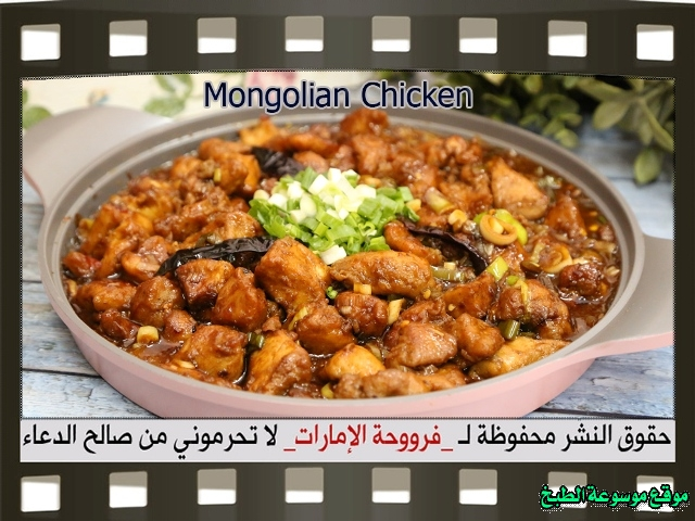 -emirates-frooha-arabic-food-cooking-recipes-وصفات-اطباق-ساخنة-رئيسية-فروحة-الامارات-بالصور-طريقة عمل الذ الدجاج المنغولي mongolian chicken recipeلذيذ منزلي لذيذة بالصور