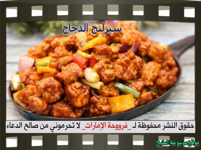 -emirates-frooha-arabic-food-cooking-recipes-وصفات-اطباق-ساخنة-رئيسية-فروحة-الامارات-بالصور-طريقة عمل سيزلنج الدجاج الصيني