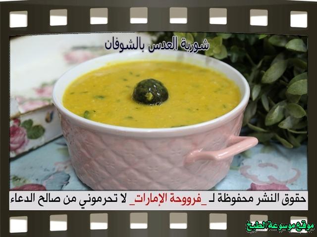 -emirates-frooha-arabic-food-cooking-recipes-وصفات-اطباق-ساخنة-رئيسية-فروحة-الامارات-بالصور-طريقة عمل شوربة العدس بالشوفان منزلي لذيذة بالصور