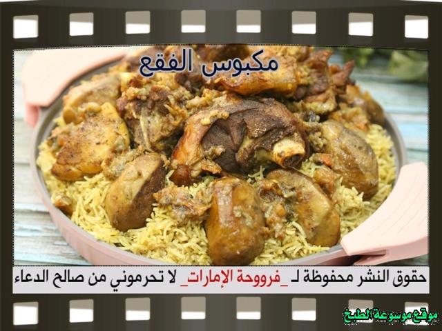 -emirates-frooha-arabic-food-cooking-recipes-وصفات-اطباق-ساخنة-رئيسية-فروحة-الامارات-بالصور-طريقة عمل مجبوس فقع ولحم الخليجي منزلي لذيذة بالصور