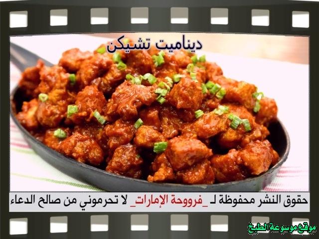 -emirates-frooha-arabic-sandwich-recipes-سندوتشات-فروحة-الامارات-بالصور-طريقة عمل ساندويتش الدجاج ديناميت تشيكن منزلي لذيذة بالصور