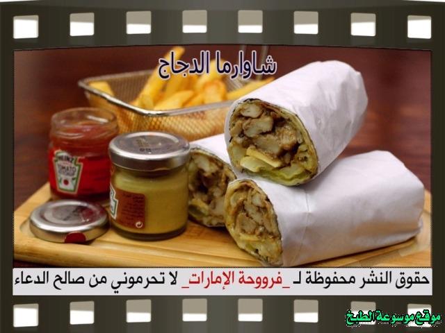 -emirates-frooha-arabic-sandwich-recipes-سندوتشات-فروحة-الامارات-بالصور-طريقة عمل ساندويتش شاورما الدجاج منزلي لذيذة بالصور