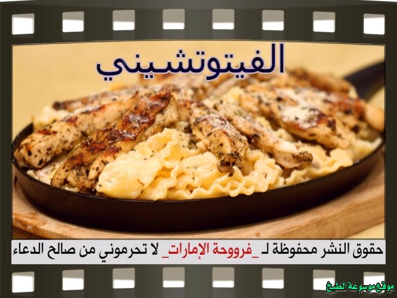 http://photos.encyclopediacooking.com/image/recipes_picturesbest-chicken-fettuccine-recipe%D9%85%D9%83%D8%B1%D9%88%D9%86%D8%A9-%D9%81%D9%8A%D8%AA%D9%88%D8%AA%D8%B4%D9%8A%D9%86%D9%8A-%D8%A8%D8%A7%D9%84%D8%AF%D8%AC%D8%A7%D8%AC.jpg