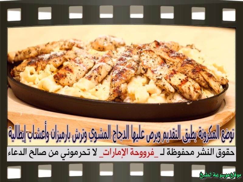 http://photos.encyclopediacooking.com/image/recipes_picturesbest-chicken-fettuccine-recipe%D9%85%D9%83%D8%B1%D9%88%D9%86%D8%A9-%D9%81%D9%8A%D8%AA%D9%88%D8%AA%D8%B4%D9%8A%D9%86%D9%8A-%D8%A8%D8%A7%D9%84%D8%AF%D8%AC%D8%A7%D8%AC18.jpg