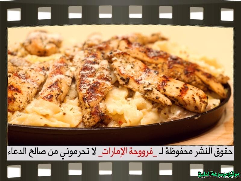 http://photos.encyclopediacooking.com/image/recipes_picturesbest-chicken-fettuccine-recipe%D9%85%D9%83%D8%B1%D9%88%D9%86%D8%A9-%D9%81%D9%8A%D8%AA%D9%88%D8%AA%D8%B4%D9%8A%D9%86%D9%8A-%D8%A8%D8%A7%D9%84%D8%AF%D8%AC%D8%A7%D8%AC20.jpg