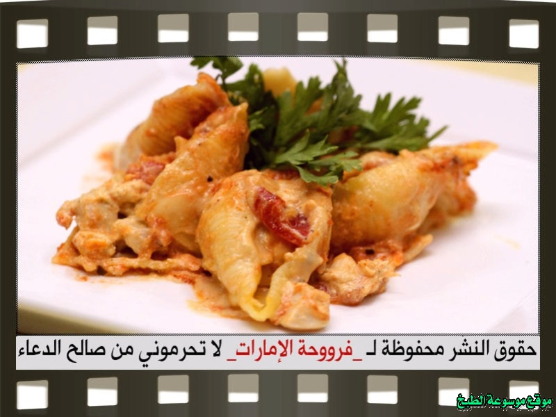 http://photos.encyclopediacooking.com/image/recipes_picturesbest-chicken-stuffed-large-pasta-shells-recipe%D9%85%D9%83%D8%B1%D9%88%D9%86%D8%A9-%D9%82%D9%88%D8%A7%D9%82%D8%B9-%D9%85%D8%AD%D8%B4%D9%8A%D8%A9-%D9%81%D8%B1%D9%88%D8%AD%D8%A9-%D8%A7%D9%84%D8%A7%D9%85%D8%A7%D8%B1%D8%A7%D8%AA-%D8%A8%D8%A7%D9%84%D8%B5%D9%88%D8%B125.jpg