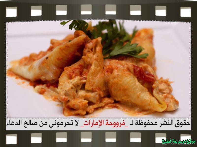 http://photos.encyclopediacooking.com/image/recipes_picturesbest-chicken-stuffed-large-pasta-shells-recipe%D9%85%D9%83%D8%B1%D9%88%D9%86%D8%A9-%D9%82%D9%88%D8%A7%D9%82%D8%B9-%D9%85%D8%AD%D8%B4%D9%8A%D8%A9-%D9%81%D8%B1%D9%88%D8%AD%D8%A9-%D8%A7%D9%84%D8%A7%D9%85%D8%A7%D8%B1%D8%A7%D8%AA-%D8%A8%D8%A7%D9%84%D8%B5%D9%88%D8%B126.jpg