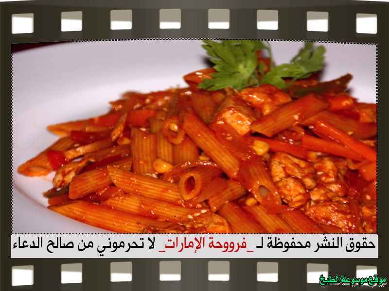 http://photos.encyclopediacooking.com/image/recipes_picturesbest-chinese-chicken-penne-pasta-recipe%D9%85%D9%83%D8%B1%D9%88%D9%86%D8%A9-%D8%AA%D8%B4%D8%A7%D9%8A%D9%86%D9%8A%D8%B2-%D8%A8%D8%A7%D9%86%D9%8A%D9%86%D9%8A-%D8%B5%D9%8A%D9%86%D9%8A%D8%A920.jpg