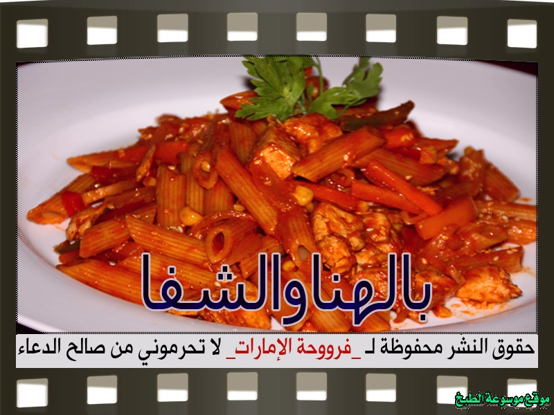 http://photos.encyclopediacooking.com/image/recipes_picturesbest-chinese-chicken-penne-pasta-recipe%D9%85%D9%83%D8%B1%D9%88%D9%86%D8%A9-%D8%AA%D8%B4%D8%A7%D9%8A%D9%86%D9%8A%D8%B2-%D8%A8%D8%A7%D9%86%D9%8A%D9%86%D9%8A-%D8%B5%D9%8A%D9%86%D9%8A%D8%A922.jpg
