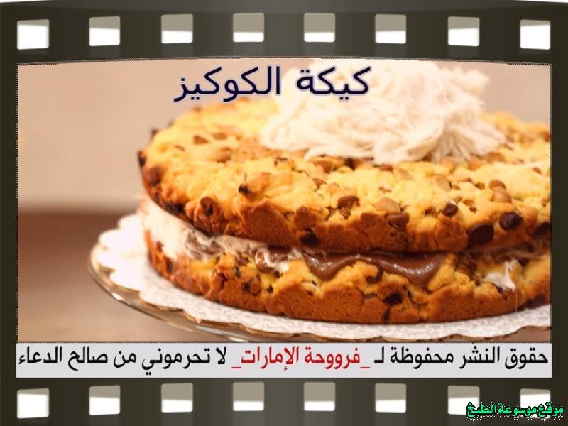 http://photos.encyclopediacooking.com/image/recipes_picturescake-cookies-recipe-%D8%B5%D9%88%D8%B1%D8%A9-%D9%83%D9%8A%D9%83%D8%A9-%D8%A7%D9%84%D9%83%D9%88%D9%83%D9%8A%D8%B2-%D9%81%D8%B1%D9%88%D8%AD%D8%A9-%D8%A7%D9%84%D8%A7%D9%85%D8%A7%D8%B1%D8%A7%D8%AA.jpg