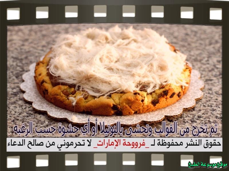 http://photos.encyclopediacooking.com/image/recipes_picturescake-cookies-recipe-%D8%B5%D9%88%D8%B1%D8%A9-%D9%83%D9%8A%D9%83%D8%A9-%D8%A7%D9%84%D9%83%D9%88%D9%83%D9%8A%D8%B2-%D9%81%D8%B1%D9%88%D8%AD%D8%A9-%D8%A7%D9%84%D8%A7%D9%85%D8%A7%D8%B1%D8%A7%D8%AA17.jpg