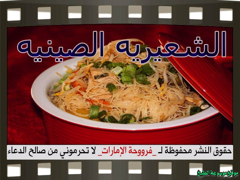 http://photos.encyclopediacooking.com/image/recipes_pictureschicken-rice-vermicelli-noodles-recipe-chinese%D8%B4%D8%B9%D9%8A%D8%B1%D9%8A%D8%A9-%D8%A7%D9%84%D8%A7%D8%B1%D8%B2-%D8%A7%D9%84%D8%B5%D9%8A%D9%86%D9%8A%D8%A9.jpg