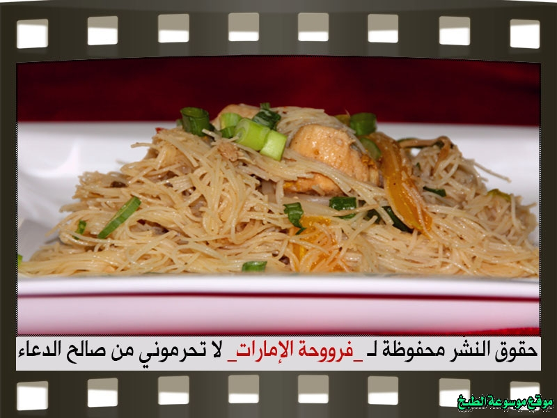http://photos.encyclopediacooking.com/image/recipes_pictureschicken-rice-vermicelli-noodles-recipe-chinese%D8%B4%D8%B9%D9%8A%D8%B1%D9%8A%D8%A9-%D8%A7%D9%84%D8%A7%D8%B1%D8%B2-%D8%A7%D9%84%D8%B5%D9%8A%D9%86%D9%8A%D8%A920.jpg