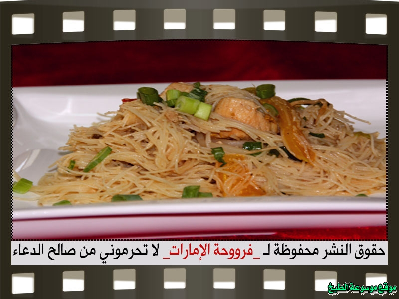 http://photos.encyclopediacooking.com/image/recipes_pictureschicken-rice-vermicelli-noodles-recipe-chinese%D8%B4%D8%B9%D9%8A%D8%B1%D9%8A%D8%A9-%D8%A7%D9%84%D8%A7%D8%B1%D8%B2-%D8%A7%D9%84%D8%B5%D9%8A%D9%86%D9%8A%D8%A921.jpg