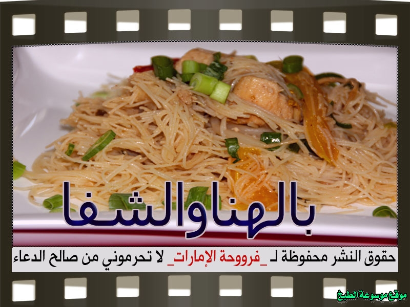http://photos.encyclopediacooking.com/image/recipes_pictureschicken-rice-vermicelli-noodles-recipe-chinese%D8%B4%D8%B9%D9%8A%D8%B1%D9%8A%D8%A9-%D8%A7%D9%84%D8%A7%D8%B1%D8%B2-%D8%A7%D9%84%D8%B5%D9%8A%D9%86%D9%8A%D8%A922.jpg