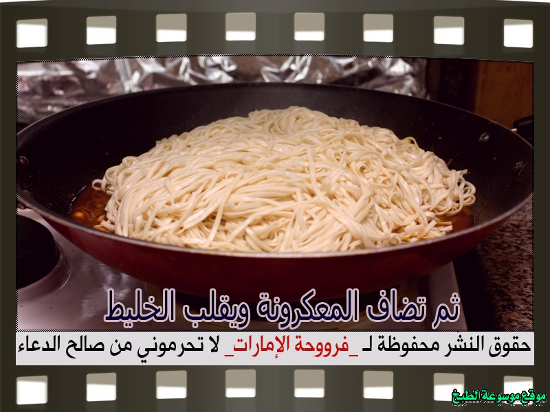 http://photos.encyclopediacooking.com/image/recipes_pictureschinese-chicken-pasta-noodles-recipe%D8%A7%D9%84%D9%85%D9%83%D8%B1%D9%88%D9%86%D8%A9-%D8%A7%D9%84%D9%86%D9%88%D8%AF%D9%84%D8%B2-%D8%A7%D9%84%D8%B5%D9%8A%D9%86%D9%8A-%D8%A8%D8%A7%D9%84%D8%AF%D8%AC%D8%A7%D8%AC15.jpg